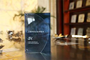 上海科技企业创新奖