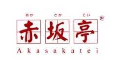 厨配宏合作客户:赤坂亭